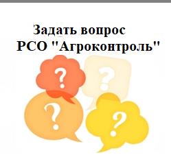 """Задать вопрос РСО """"Агроконтроль"""""""